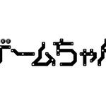 [デザイン] 桝田道也の自作ロゴ集