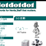 [ネタ] 『 dotdotdot 』