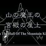 [動画] 自作Flashアニメ:『山の魔王の宮殿の屋上』