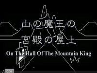 20061116_山の魔王の宮殿の屋上