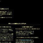 [デザイン] 画像の使用を極力控えてCSSデザイン大会参加作(2007)