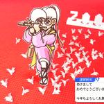 [年賀状] 謹賀新年 2008