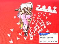 20080103_年賀状2008