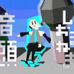 [動画] 【初音ミク】しおまねき音頭2【オリジナル】