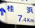 [鉄旅] 18きっぷで高知城に行ったら天守と御殿は休館日だった