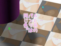 20130410_AとBのパンツは同じ色
