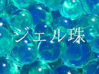 20130709_百均の吸水ポリマー