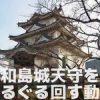 [動画] 宇和島城天守をハイパーラプスでぐるぐる回した動画を作ってみた