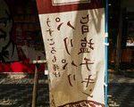 [路上観察] のぼりを裏から見たら日本語なのに外国語ぽい