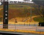 [土木] 大和朝廷のドボクパワーに恐れいれ!! 筑前国 水城(福岡県)