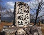 [城址] 日本の城址柵、碑城址柵