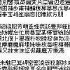[言葉] ウェブの漢字頻出度を調べてみた(2004年)