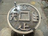 20080229_赤塚公園