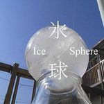 [動画] 氷の球が溶ける様子をコマ撮りで撮ってみた