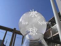 20081211_氷の球が溶ける様子